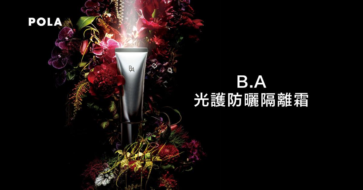 B.A光護防曬隔離霜立即體驗POLA 台灣